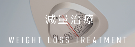 減量治療 WEIGHT LOSS TREATMENT