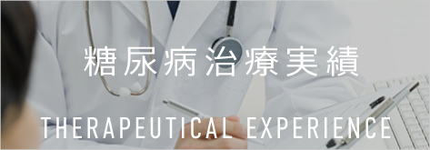 総合内科 GENERAL INTERNAL MEDICIN